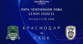 Соперником «Краснодара» за попадание в групповой этап Лиги чемпионов УЕФА стал греческий ПАОК
