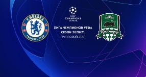 «Краснодару» предстоит выездной матч с «Челси» в Лиге чемпионов